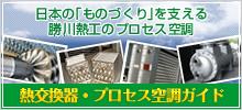 熱交換器・プロセス空調ガイド