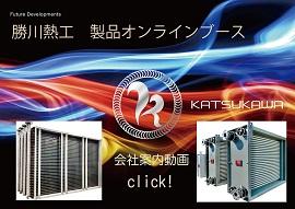 勝川熱工 製品オンラインブース