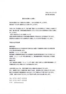 東日本大震災に被災された皆様へのお見舞いと弊社からのお願い